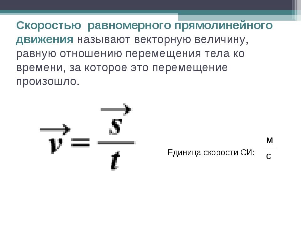 Скоростью равномерного прямолинейного движения называют векторную величину, р...