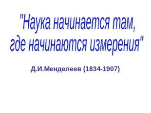 Д.И.Менделеев (1834-1907)