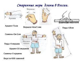Старинные меры длины в России. Вершок=4см 5 мм Пядь=18см Аршин=71см Сажень=2м