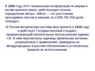 В 1983 году XVII Генеральная конференция по мерам и весам приняла новое, дейс