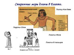 Старинные меры длины в Египте. Палец=4см 8мм Ладонь=19см Локоть=45см Локоть=9