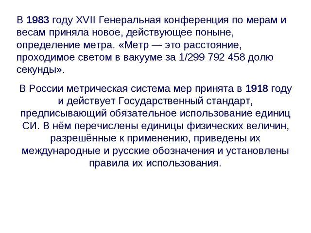 В 1983 году XVII Генеральная конференция по мерам и весам приняла новое, дейс...
