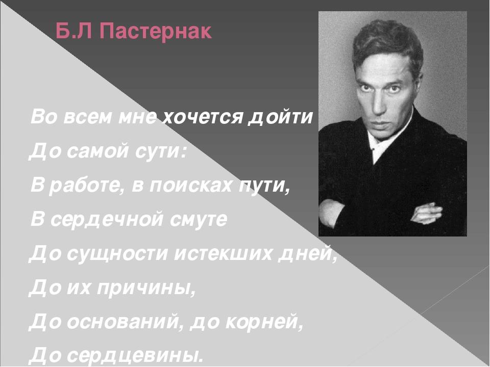 Б.Л Пастернак Во всем мне хочется дойти До самой сути: В работе, в поисках пу...