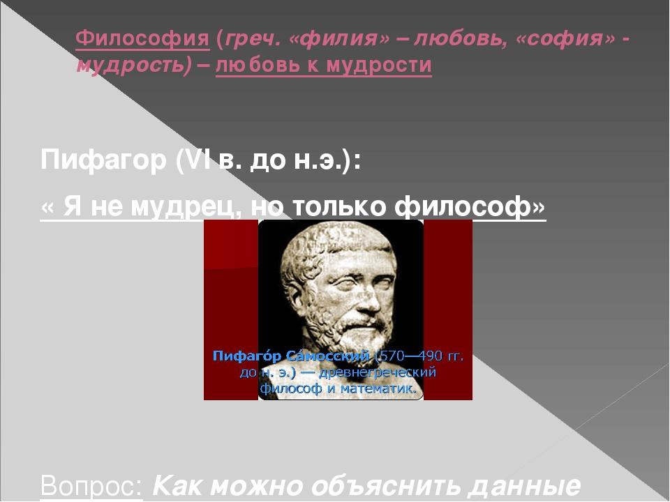 Философия (греч. «филия» – любовь, «софия» - мудрость) – любовь к мудрости Пи...