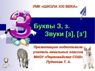 Буквы З, з. Звуки [з], [з'] Презентацию подготовила учитель начальных классов