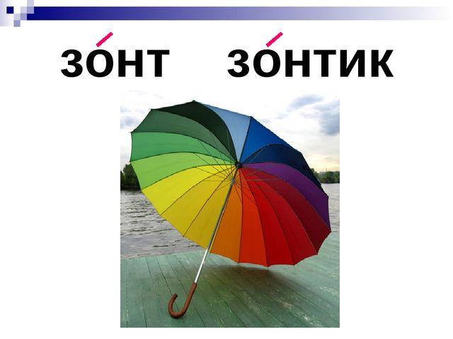 зонт зонтик
