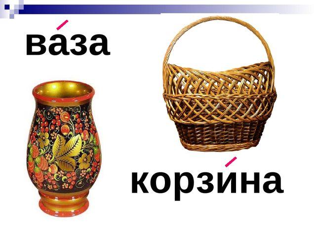 ваза корзина