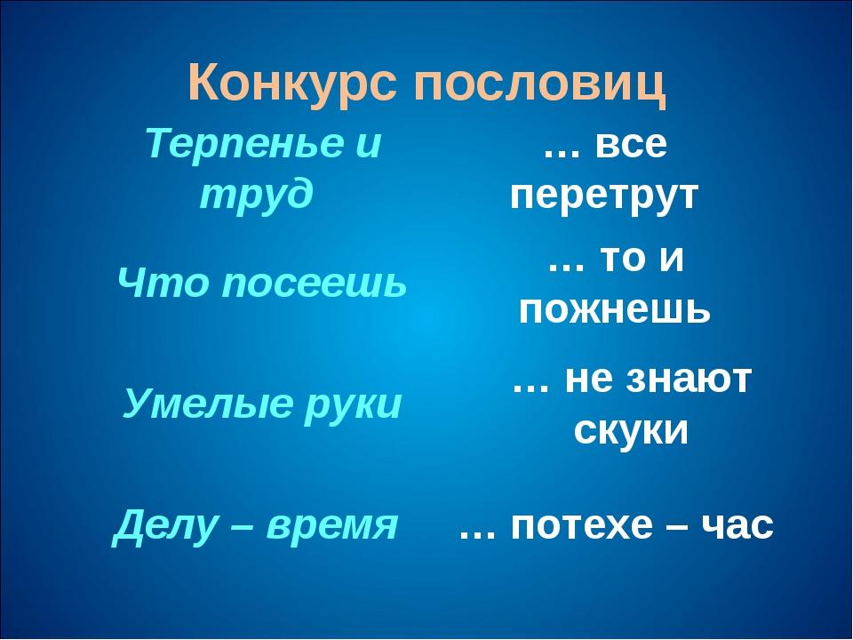 Конкурс пословиц … все перетрут … то и пожнешь … не знают скуки … потехе – ча...