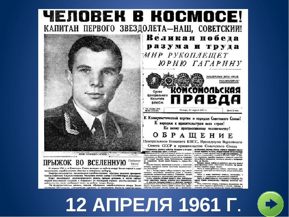 12 АПРЕЛЯ 1961 Г.