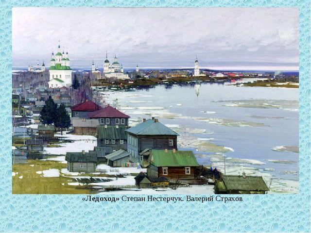 «Ледоход» Степан Нестерчук. Валерий Страхов