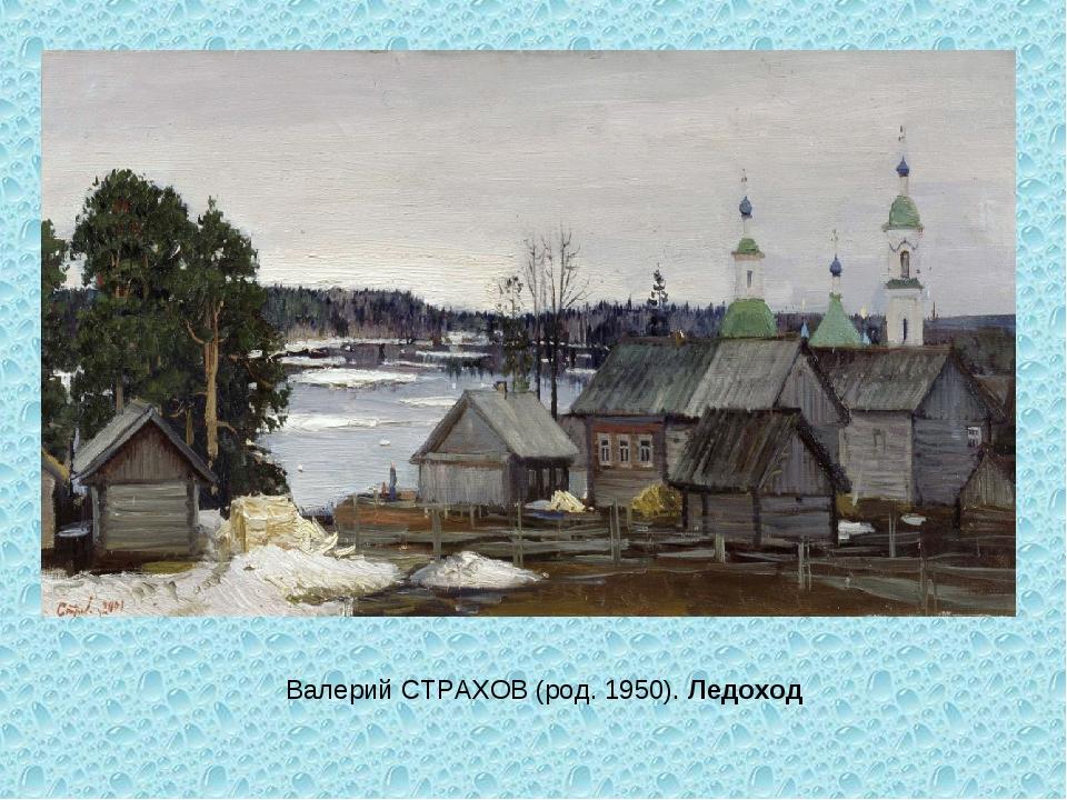 Валерий СТРАХОВ (род. 1950). Ледоход