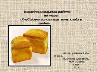 Исследовательская работа по теме: «Хлеб всему голова или роль хлеба в людей»