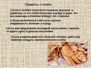 1.Если у хозяйки получился пышным, вкусным и румяным, то это к благополучию