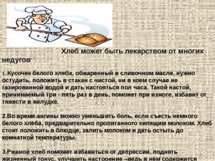 Хлеб может быть лекарством от многих недугов 1..Кусочек белого хлеба, обжаре