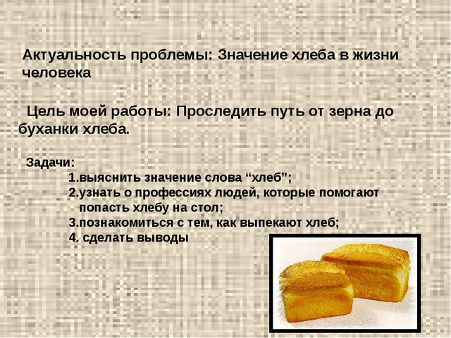 Актуальность проблемы: Значение хлеба в жизни человека Цель моей работы: Прос...