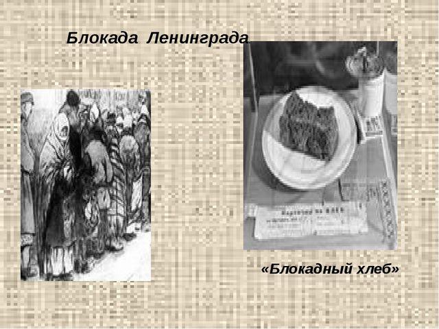 Блокада Ленинграда. «Блокадный хлеб»