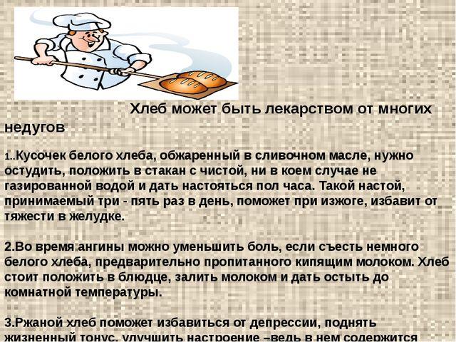 Хлеб может быть лекарством от многих недугов 1..Кусочек белого хлеба, обжаре...