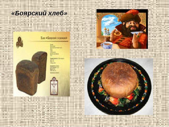 «Боярский хлеб»
