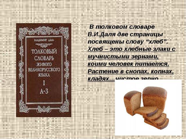 """В толковом словаре В.И.Даля две страницы посвящены слову """"хлеб"""". Хлеб – это..."""