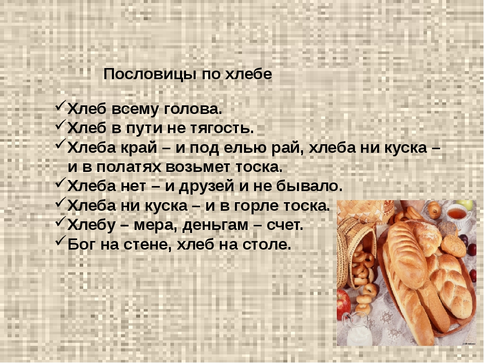 Хлеб всему голова. Хлеб в пути не тягость. Хлеба край – и под елью рай, хлеба...