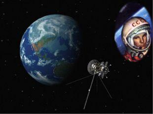 Первый спутник был запущен 4 октября 1957, через месяц - второй, с собакой Ла