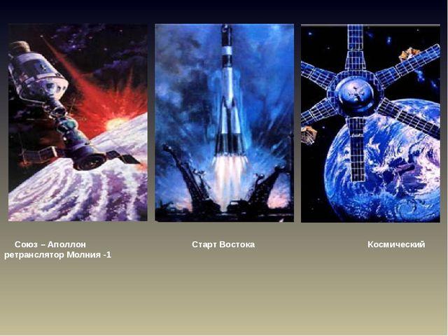 Союз – Аполлон Старт Востока Космический ретранслятор Молния -1