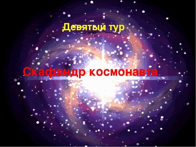 Девятый тур Скафандр космонавта