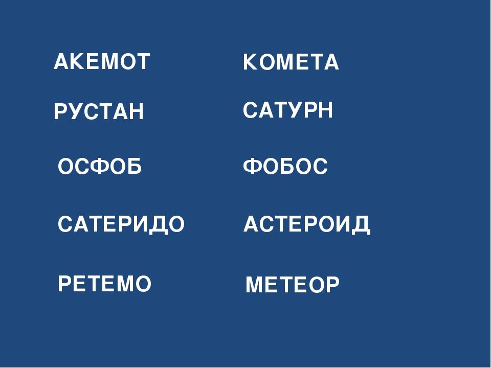 АКЕМОТ РУСТАН ОСФОБ САТЕРИДО РЕТЕМО КОМЕТА САТУРН ФОБОС АСТЕРОИД МЕТЕОР