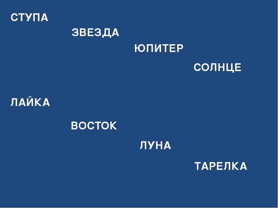 СТУПА ЗВЕЗДА ЮПИТЕР СОЛНЦЕ ЛАЙКА ВОСТОК ЛУНА ТАРЕЛКА