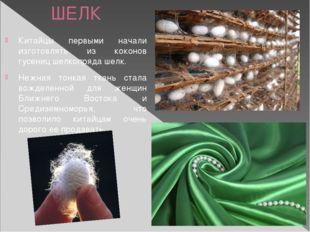 ШЕЛК Китайцы первыми начали изготовлять из коконов гусениц шелкопряда шелк. Н