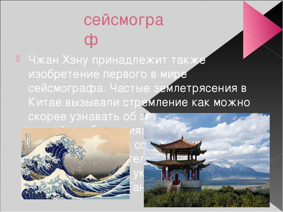 сейсмограф Чжан Хэну принадлежит также изобретение первого в мире сейсмографа...
