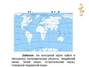 Конкурс №1 «Топографическая разминка» Задание: На контурной карте найти и о