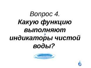 Конкурс №4 «Рекламный ролик «Берегите воду!» Задание командам: Составить сцен