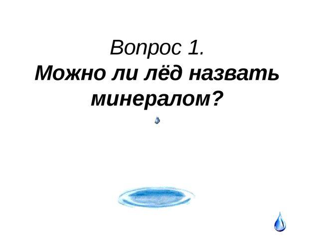 Вопрос 4. Какую функцию выполняют индикаторы чистой воды?