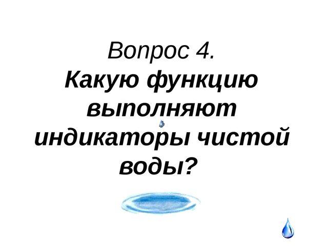Конкурс №4 «Рекламный ролик «Берегите воду!» Задание командам: Составить сцен...