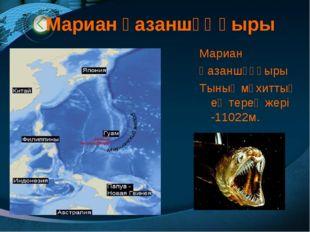 Мариан қазаншұңқыры Мариан Қазаншұңқыры Тынық мұхиттың ең терең жері -11022м.