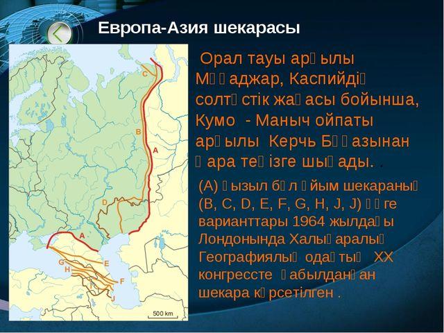 Орал тауы арқылы Мұғаджар, Каспийдің солтүстiк жағасы бойынша, Кумо - Маныч...