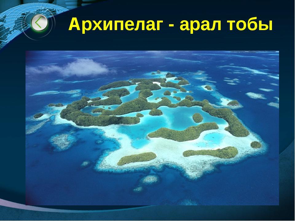 Архипелаг - арал тобы