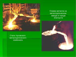 Сталь Чусовского металлургического комбината Плавка металла на металлургическ