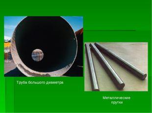 Труба большого диаметра Металлические прутки