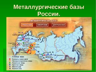 Металлургические базы России.
