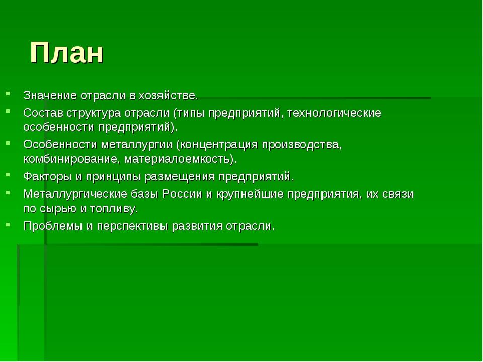 План Значение отрасли в хозяйстве. Состав структура отрасли (типы предприятий...