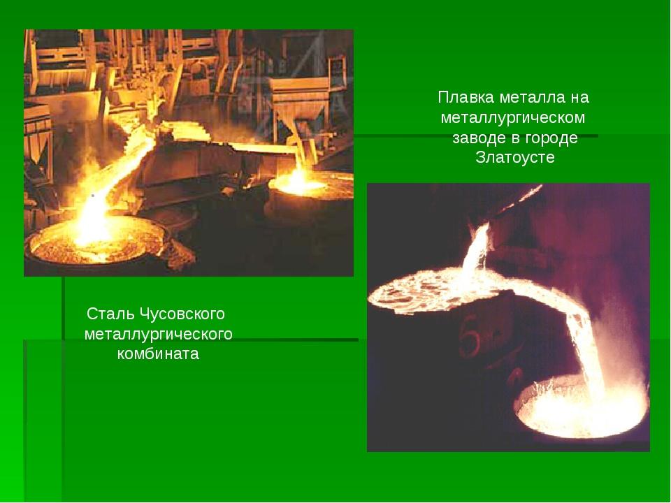 Сталь Чусовского металлургического комбината Плавка металла на металлургическ...
