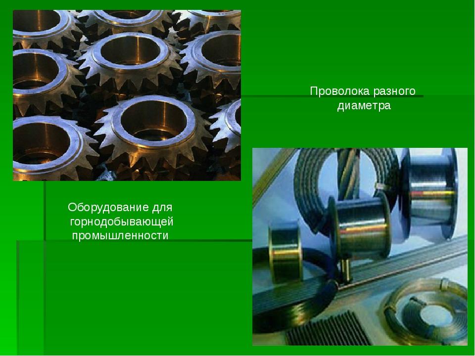 Оборудование для горнодобывающей промышленности Проволока разного диаметра