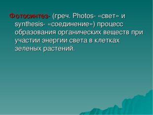 Фотосинтез- (греч. Photos- «свет» и synthesis- «соединение») процесс образова