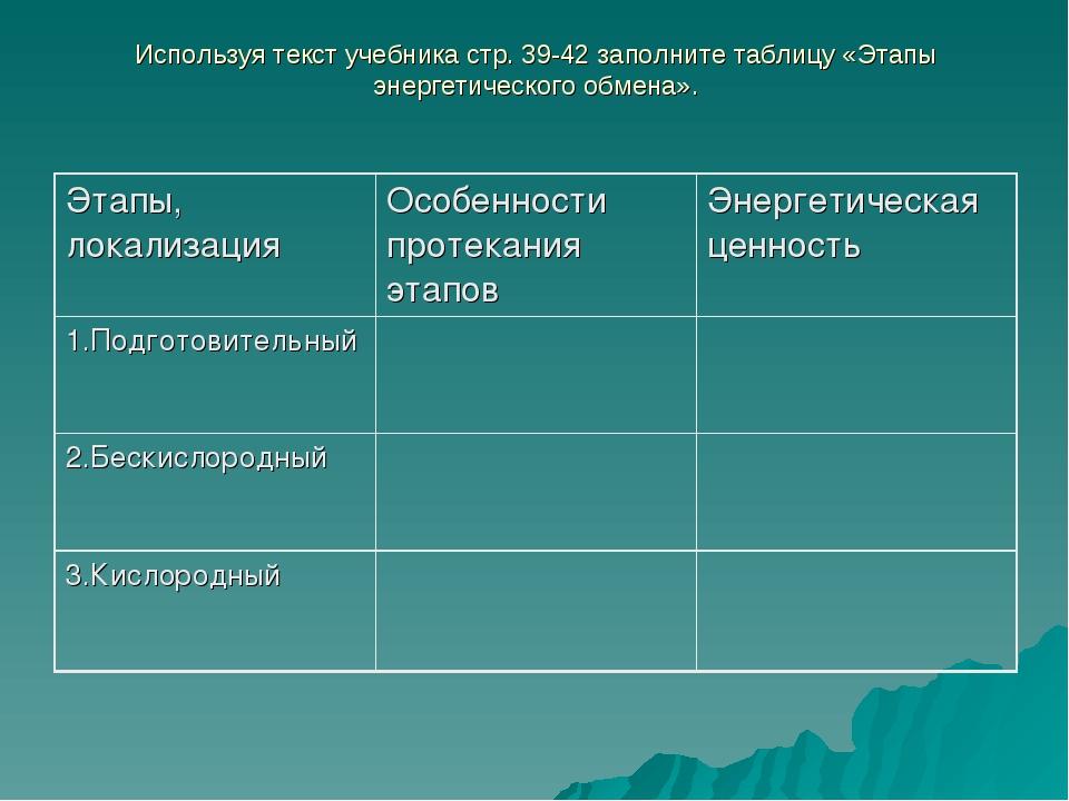 Используя текст учебника стр. 39-42 заполните таблицу «Этапы энергетического...