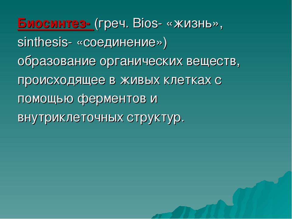 Биосинтез- (греч. Bios- «жизнь», sinthesis- «соединение») образование органич...