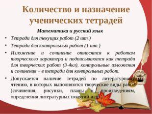 Количество и назначение ученических тетрадей Математика и русский язык Тетрад