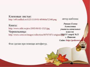 автор шаблона: Ранько Елена Алексеевна учитель начальных классов МАОУ лицей