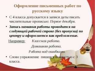 Оформление письменных работ по русскому языку С 4 класса допускается в записи